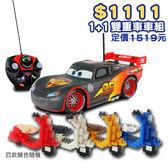 【Cars 汽車總動員】1:24 黑炫版麥坤遙控車+【Tico微型積木】Vespa偉士牌(款式隨機) DK04817