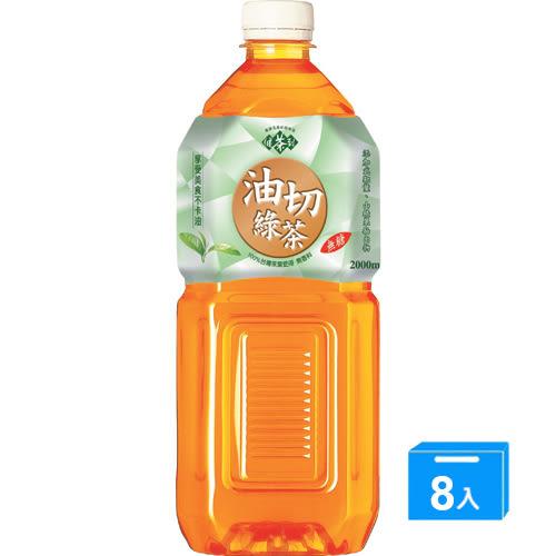 悅氏健茶到油切綠茶2000ml*8入/箱【愛買】