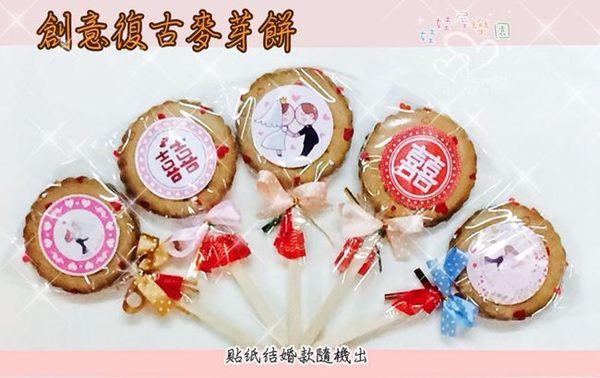 娃娃屋樂園~創意復古麥芽餅 每支12元/婚禮小物/情人節花束/喜糖籃/求婚花束