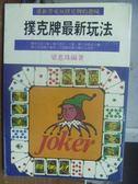 【書寶二手書T3/嗜好_ODU】撲克牌最新玩法_梁惠珠