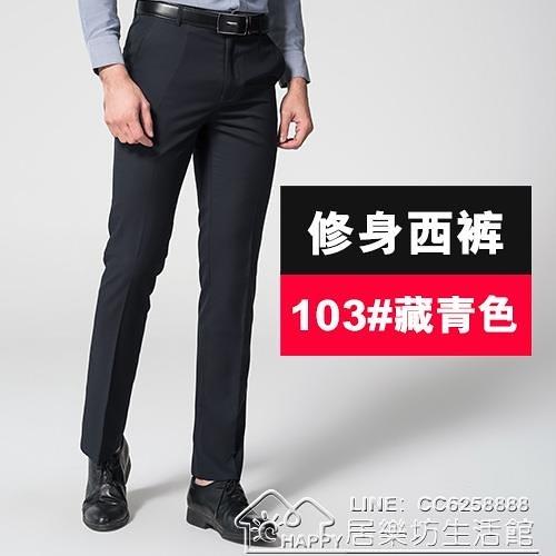 男士職業裝西褲男修身歐版商務西服褲子正裝青年上班西裝男褲 【全館免運】