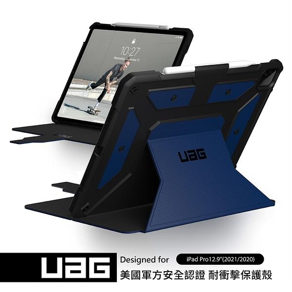 UAG iPad Pro 12.9吋(2021)耐衝擊保護殻-藍