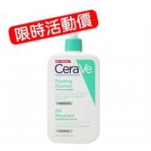 ◆活動價◆台灣公司貨 適樂膚 Cerave溫和泡沫潔膚露473ml 【美十樂藥妝保健】