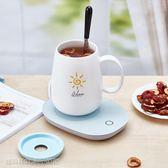 保溫碟國慶節暖暖杯保溫底座杯子加熱器恒溫器加熱杯墊暖杯碟創意禮物 維科特3C