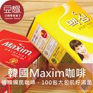 【豆嫂】韓國沖泡 Maxim 麥馨咖啡(100條/箱)