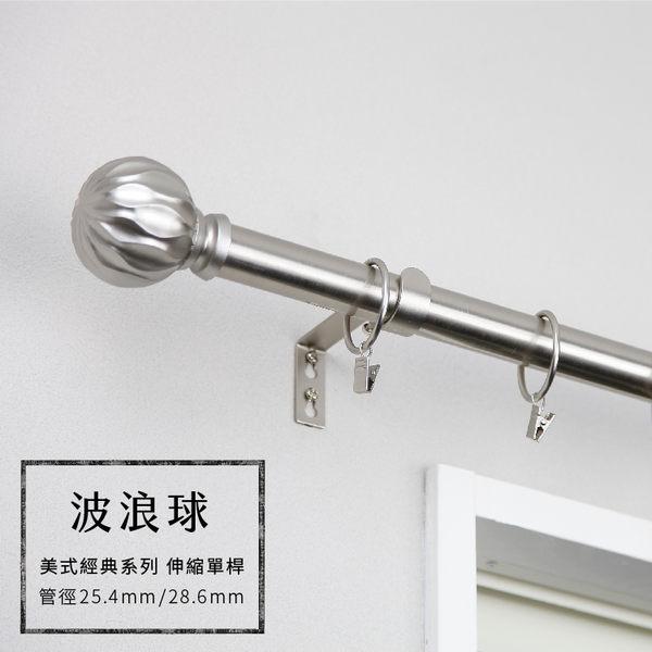 窗簾桿 波浪球 70-120cm 單桿伸縮 美式經典系列