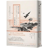 伊豆之旅:異鄉美學的終極書寫,川端康成淬鍊人生孤寂短篇選【經典紀念版】
