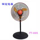 華冠 16吋升降立扇 FT-1601 ◆4段3速按鍵式風量開關◆廣角迴風盤.可360度旋轉