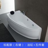 小戶型家用異型浴缸亞克力成人浴盆三角形衝浪按摩1.4米弧形 DF萌萌小寵