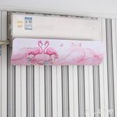 空調擋風板 風罩防直吹臥室壁掛式通用簾 DR21980【男人與流行】