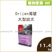 寵物家族-【活動促銷85折】Orijen渴望大型幼犬牧野鮮雞配方11.4kg