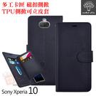【愛瘋潮】Metal-Slim Sony Xperia 10 多工卡匣 磁扣側掀 TPU可立皮套