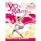瑜珈美學-壓力與休息 DVD