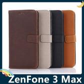 ASUS ZenFone 3 Max 5.5吋 瘋馬紋保護套 皮紋側翻皮套 商務素面 支架 插卡 錢夾 磁扣 手機套 手機殼