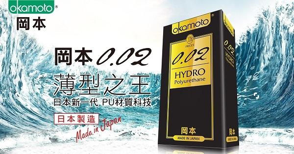岡本002水感勁薄保險套/衛生套3入裝