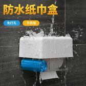 廁所紙巾盒放衛生紙盒免打孔家用捲紙牆上抽紙架防水衛生間廁紙盒   LannaS