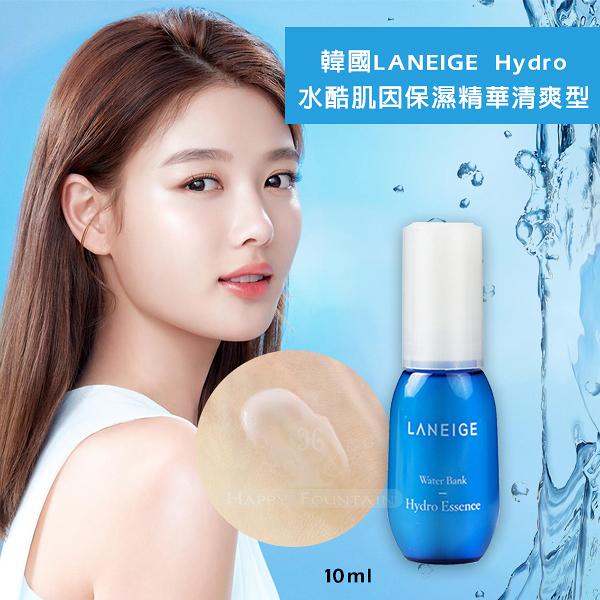 韓國LANEIGE Hydro 水酷肌因保濕精華清爽型 10ml