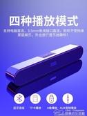 電腦音響臺式機筆記本家用迷你手機長條形超重低音炮小音響USB供電 居樂坊生活館