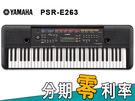 【金聲樂器】Yamaha PSR-E26...