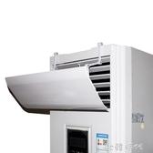 立式空調擋風板防直吹通用櫃機櫃式出風口防風罩冷氣擋板導遮風板 歐韓時代