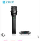 麥克風 天籟K歌MM-5s Pro升級款電視K歌麥克風 海信電視K歌話筒 TCL電視卡拉OK 3C數位百貨