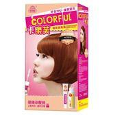卡樂芙優質染髮霜-甜美杏桃棕(含A/B劑