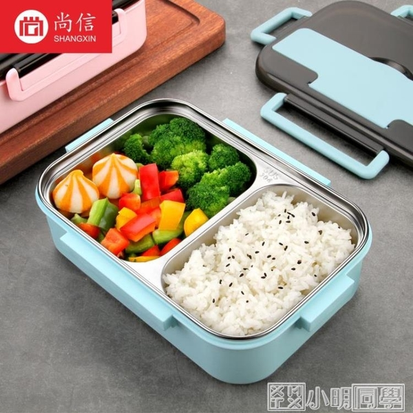 餐盒 304不銹鋼飯盒帶蓋保溫學生上班族便攜分隔型便當盒食堂分格餐盒 小明同學