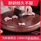 正宗鐵木砧板抗菌防霉家用切菜板實木菜板廚房案板加厚圓形大菜墩 設計師生活百貨