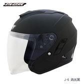 【東門城】M2R J-6 素色(消光黑) 3/4罩安全帽 情侶帽 內墨鏡 人身部品