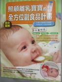 【書寶二手書T8/保健_PCZ】照顧離乳寶寶的全方位副食品計_主婦編輯部