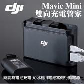 【Mavic Mini 雙向充電管家】三充 充電器 空拍 無人機 DJI 大疆 行動電源 可充三顆 電池 公司貨 屮S6
