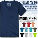 T恤ManStyle潮流嚴選V領素面糖果色顯肌短袖T恤男【01B6150】