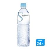 台鹽小分子海洋活水620ml*24【愛買】
