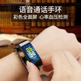 智慧手環 智慧手環男女藍芽通話耳機小米3代彩屏多功能測運動手錶