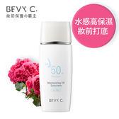 BEVY C.高保濕無油防曬乳(妝前打底)SPF50+ PA++++ 50mL 防曬  控油防曬  保濕 妝前乳 水潤