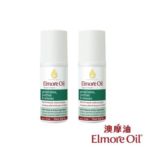 《澳摩油elmore-oil》 按摩精油50ml/2瓶裝