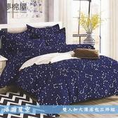 活性印染6尺雙人加大薄床包三件組-浩瀚星空-夢棉屋