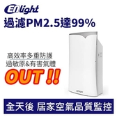 ENLight 伊德爾 EH1803 負離子空氣清淨機