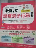【書寶二手書T1/親子_WED】教養,從讀懂孩子行為開始_田中康雄