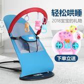 哄娃神奇 搖搖椅 嬰兒哄睡哄寶神器寶寶躺椅安撫椅搖籃椅新生兒童ATF 沸點奇跡