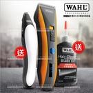 WAHL充電式LED電動理髮器.電剪(2...