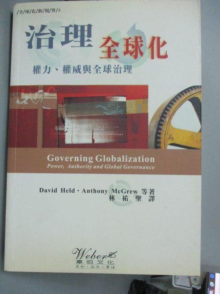 【書寶二手書T1/社會_LAL】治理全球化:權力權威與全球治理_David Held
