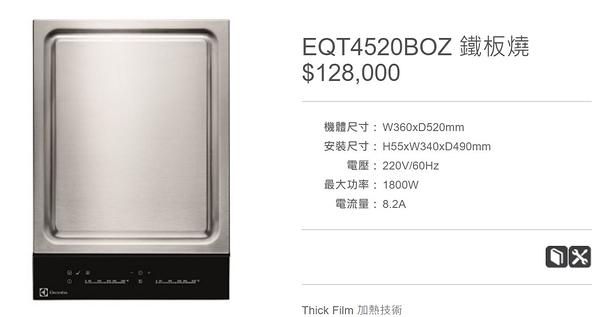 【甄禾家電】瑞典 Electrolux 伊萊克斯 EQT4520BOZ 鐵板燒 廚房設備 進口精品