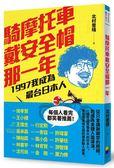 (二手書)騎摩托車戴安全帽那一年:1997我成為最台日本人