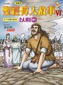 (二手書)聖經偉人故事(6):以利亞