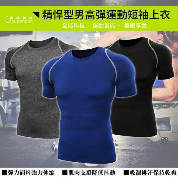 《團購棒棒》【精悍型男高彈短袖運動上衣】3色(L-2XL) 緊身衣 排汗衣 健身 重訓 單車 自行車 內搭