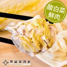 【酸白菜鮮肉水餃子/1盒24入】