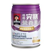 桂格完膳營養素_糖尿病適用配方(250ml /24罐/箱 )【杏一】