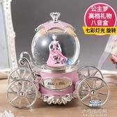 音樂盒水晶球八音髮光南瓜車旋轉聖誕情人節結婚生日禮物女生 YXS『小宅妮時尚』