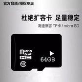 現貨sd記憶卡64g高速sd卡64g手機通用內存卡64G儲存tf卡高速行車記錄儀讀卡器